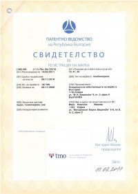 Свидетелство за регистрация на марка