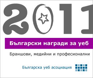 Български награди за уеб 2011